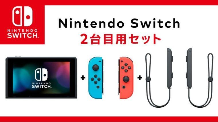 Nintendo Switch Japonya'da Dock ünitesi olmadan satılıyor