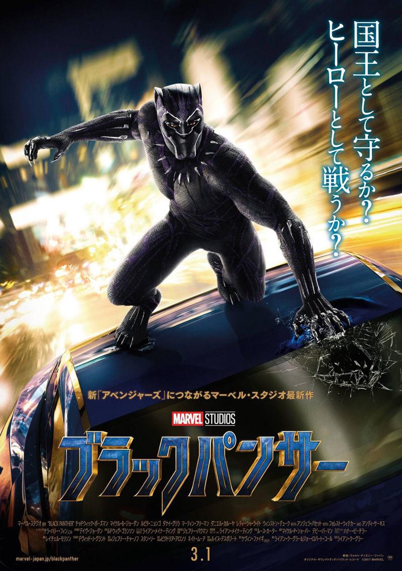 Black Panther için yeni bir poster yayınlandı