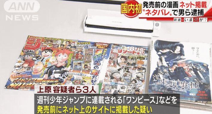 Mangayı erken yayınlayan okurlar göz altına alındı