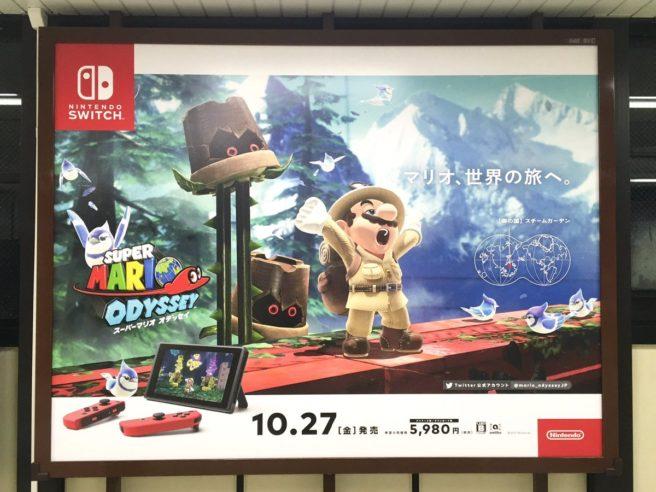 Super-Mario-Odyssey_1.jpg