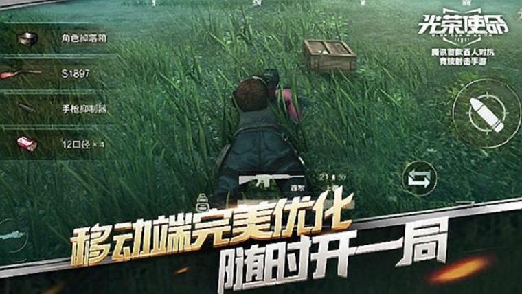 Tencent'ten PUBG benzeri mobil oyun geliyor