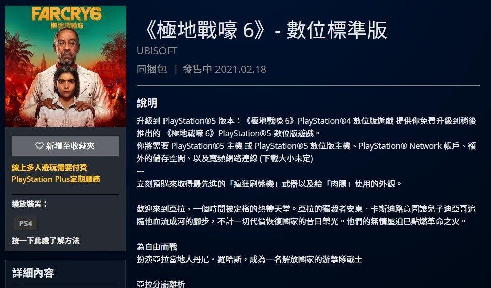 Far Cry 6, Playstation Store üzerinden sızdırıldı