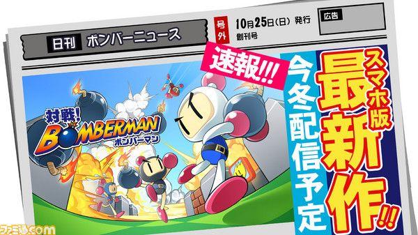 Bomberman geri dönüyor!