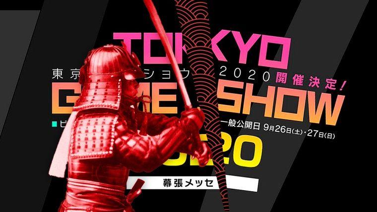 Tokyo Game Show 2020, Koronavirüs sebebiyle iptal edildi