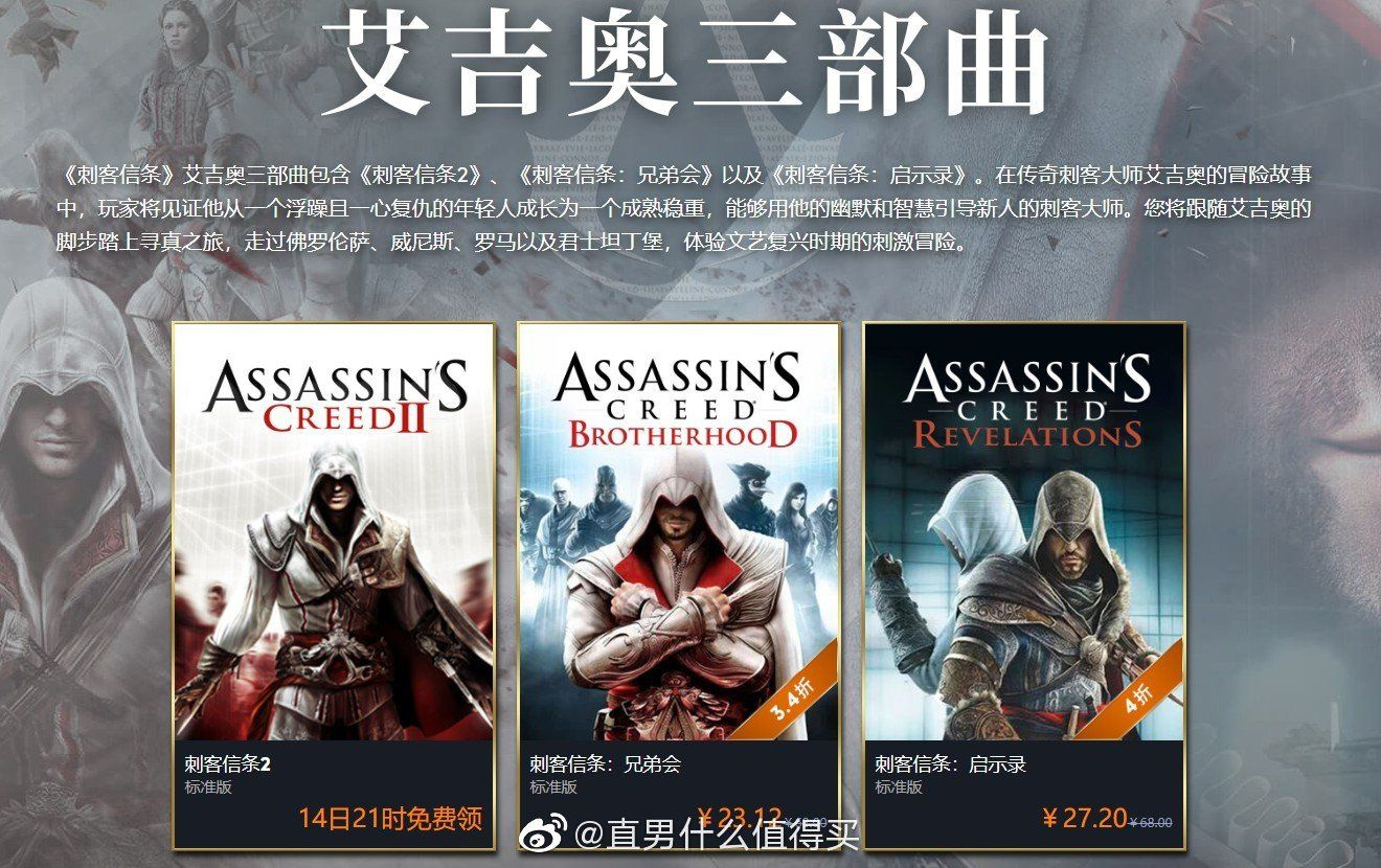 Assassin's Creed 2, UPlay'de bedava oluyor