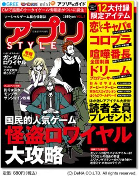 Dünyanın ilk sosyal oyun dergisi