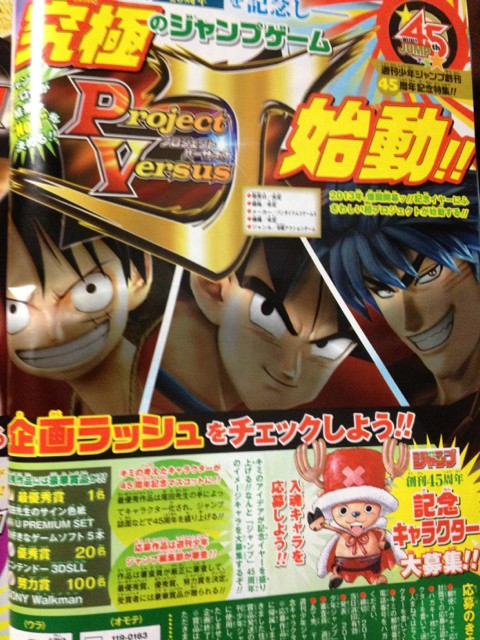 Namco Bandai'nin yeni projesi