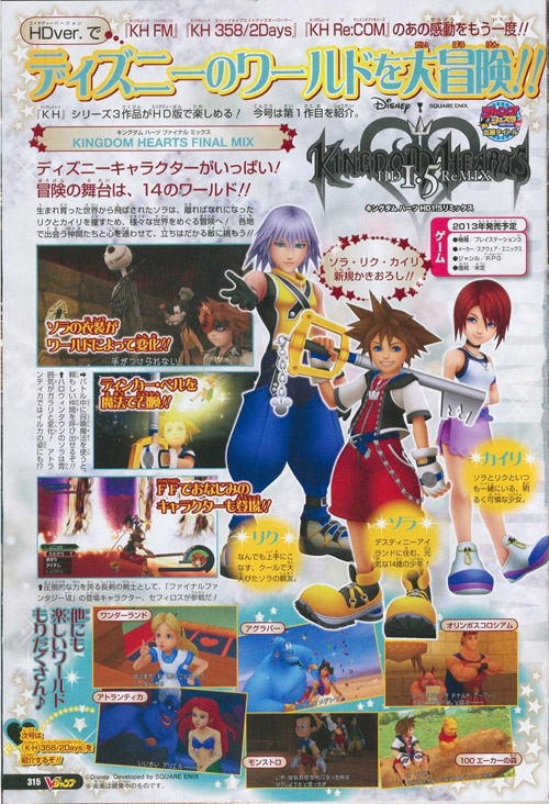 Kingdom Hearts HD'den son gelişmeler