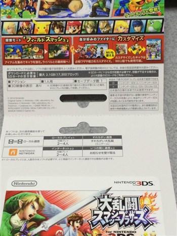 Super Smash Bros 3DS'te ne kadar yer kaplayacak?